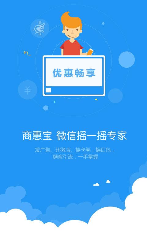乐刷商务版app下载官网版图3: