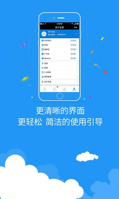 乐刷商务版app下载官网版图1: