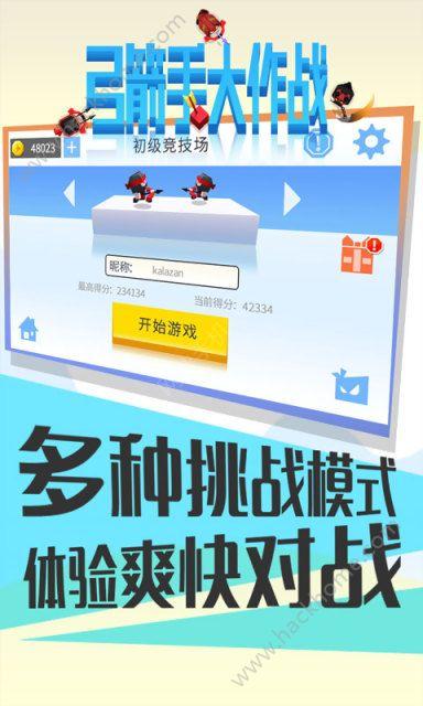 弓箭手大作战2像素射击手游官方唯一网站图1: