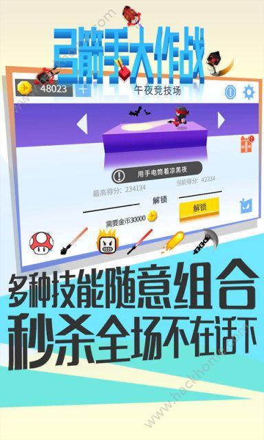 弓箭手大作战2像素射击手游官方唯一网站图3: