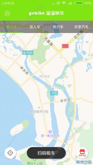 溜溜共享单车app官网下载手机版图1: