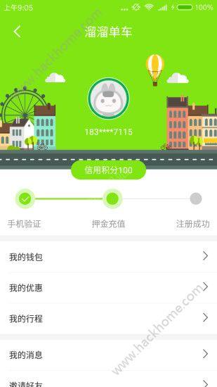 溜溜共享单车app官网下载手机版图3: