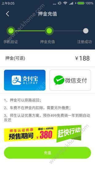 溜溜共享单车app官网下载手机版图4:
