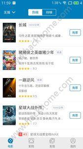 巨幕大电影购票app官网版下载图1: