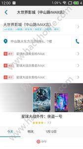 巨幕大电影购票app官网版下载图4:
