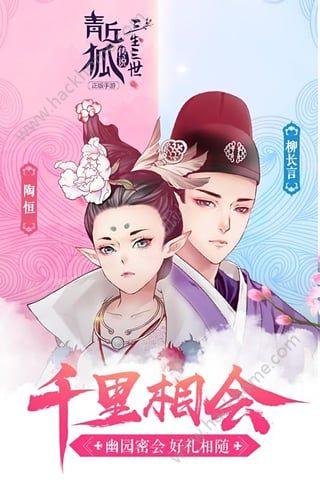 青丘狐传说游戏安卓版下载图3: