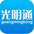 光明市民通官网app下载手机版 v1.0