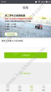 买卖车估价app官网版下载图3: