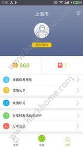 买卖车估价app官网版下载图5: