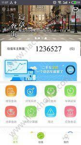 买卖车估价app官网版下载图1: