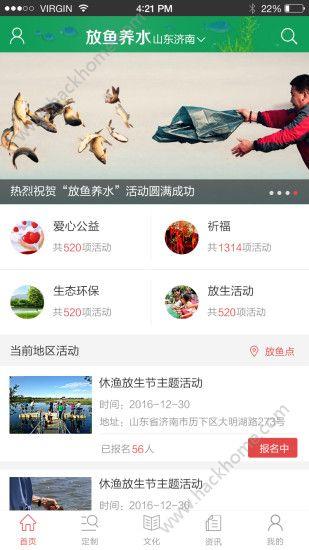 放鱼养水官方手机版app下载安装图1: