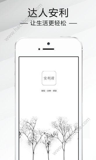 安利君手机版app免费下载图3: