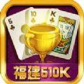 福建510K官方游戏正版 v1.0.1