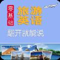 旅游英语翻开就能说官方正版App免费下载 v2.17.07