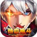 热血x格斗3D安卓游戏九游版 v5.3.0