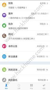 律师12348官网最新手机版app下载安装图3: