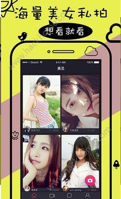 秘播直播app手机版下载安装图1: