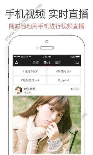 高铁直播app破解版下载图4: