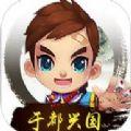 好友于都兴国官网正版游戏 v1.95