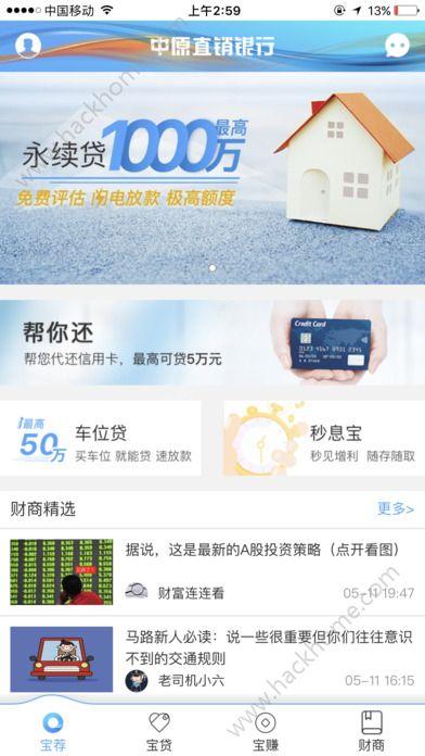 中原直销银行帮你还app官网下载手机版图3: