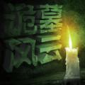 诡墓风云官网唯一正版手游 v1.0