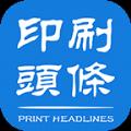 印刷头条app