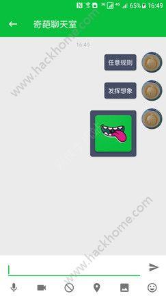 奇葩聊天室app手机版下载图1: