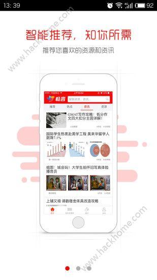 畅言教育通官网app下载图1: