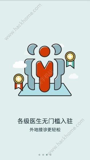 天泽医生app官网下载安装图3: