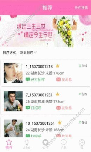 长沙九州红娘app官网版下载图2: