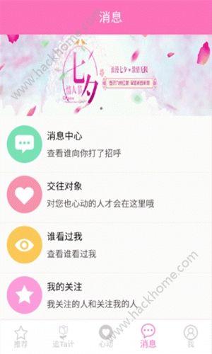 长沙九州红娘app官网版下载图4: