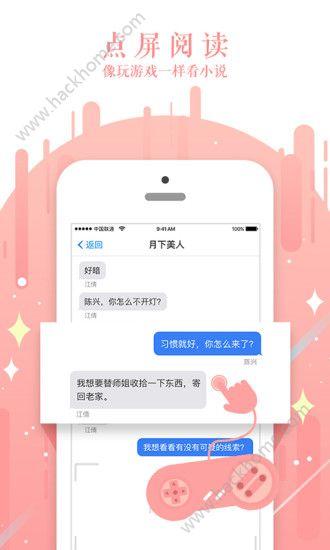 迷说官网手机版app免费下载图1: