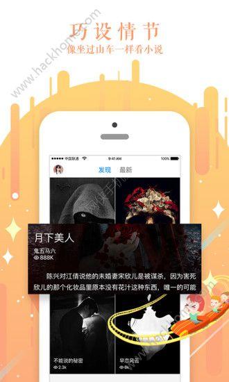 迷说官网手机版app免费下载图片2_嗨客手机站