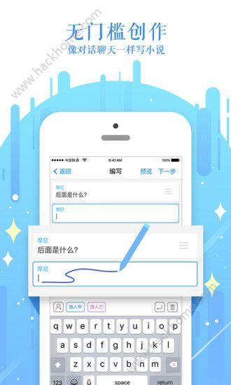 迷说官网手机版app免费下载图3: