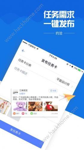 约洽app官网下载手机版图3: