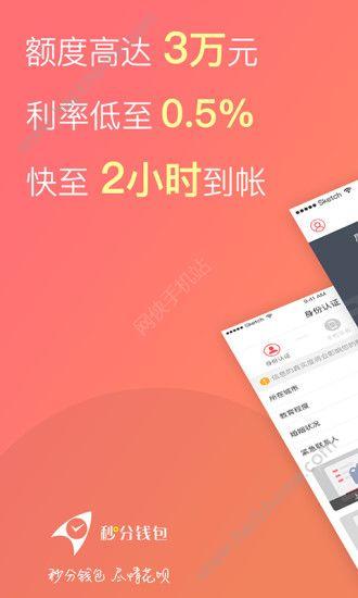 秒分钱包贷款官网app下载手机版图1: