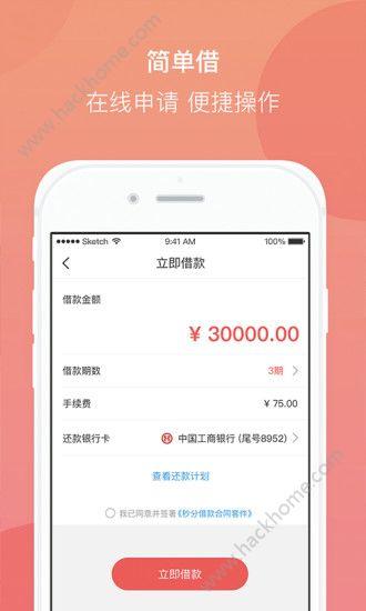 秒分钱包贷款官网app下载手机版图3: