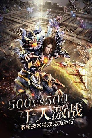 神鬼传奇手游360版本图4: