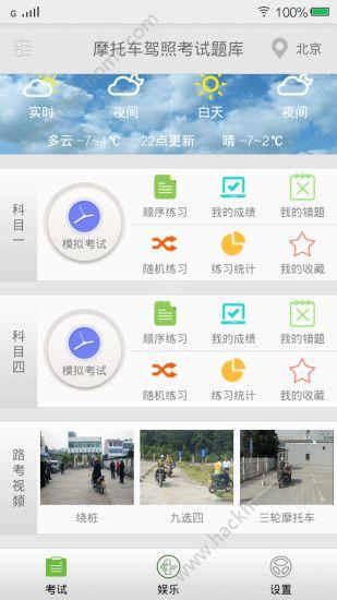 2017摩托车驾照考试题库手机版app免费下载图1: