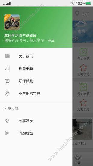 2017摩托车驾照考试题库手机版app免费下载图3: