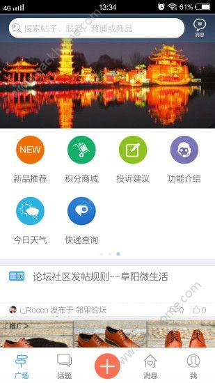 阜阳微生活app官方版下载图1: