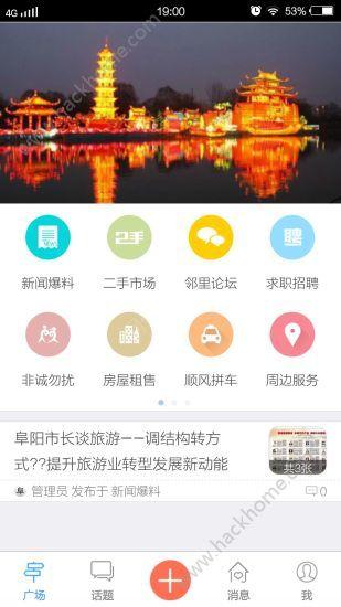 阜阳微生活app官方版下载图3: