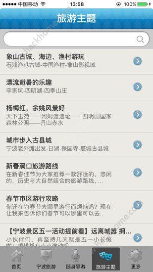 宁波旅游官网app下载手机版图1: