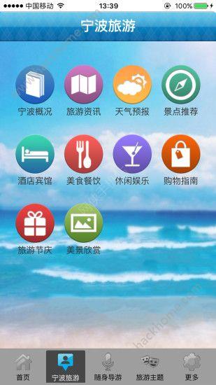 宁波旅游官网app下载手机版图3: