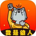 我是狼人游戏IOS苹果版 v1.0