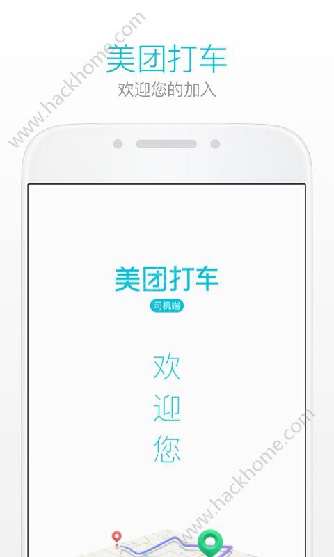 美团打车司机端app下载安卓版图1: