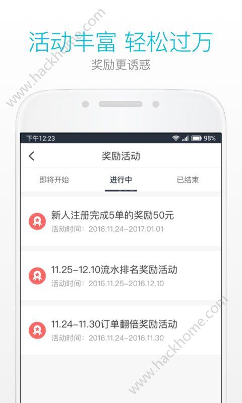 美团打车司机端app下载安卓版图3: