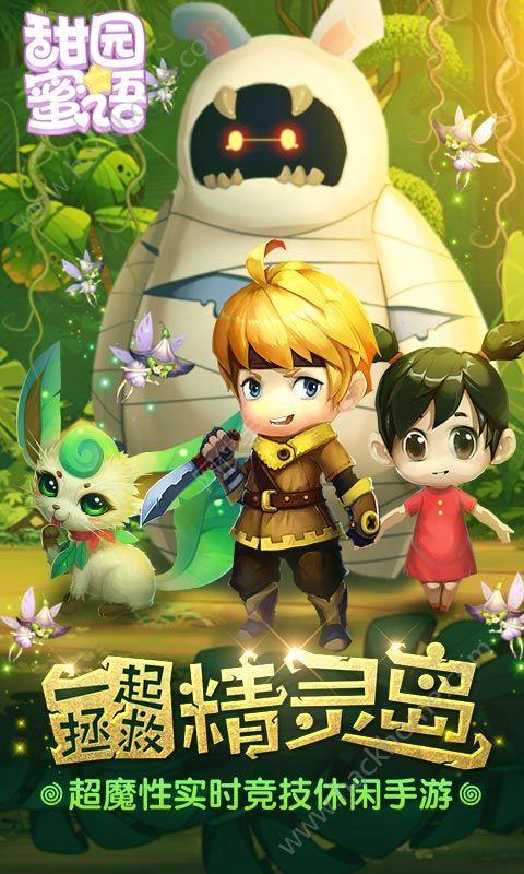 4399游戏甜园蜜语官方最新版下载图1: