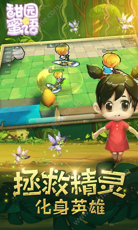 4399游戏甜园蜜语官方最新版下载图3:
