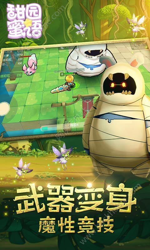 4399游戏甜园蜜语官方最新版下载图4: